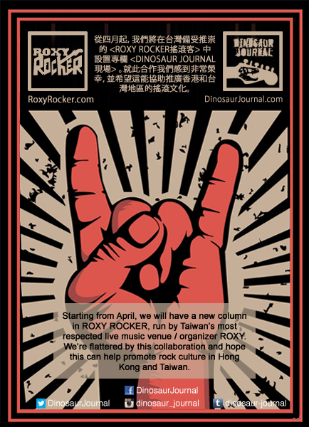 Roxy Rocker poster